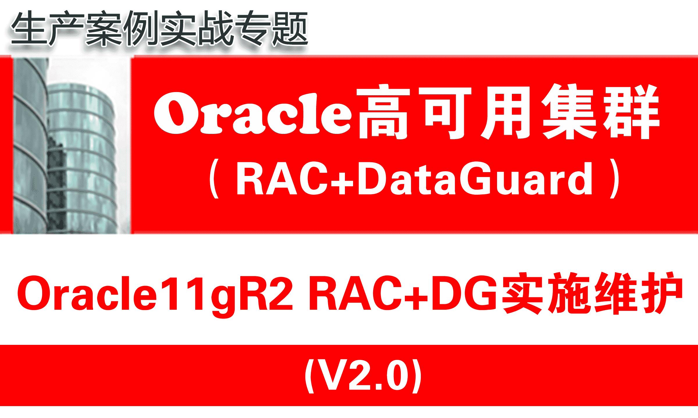 Oracle RAC+DataGuard集群容灾项目2.0