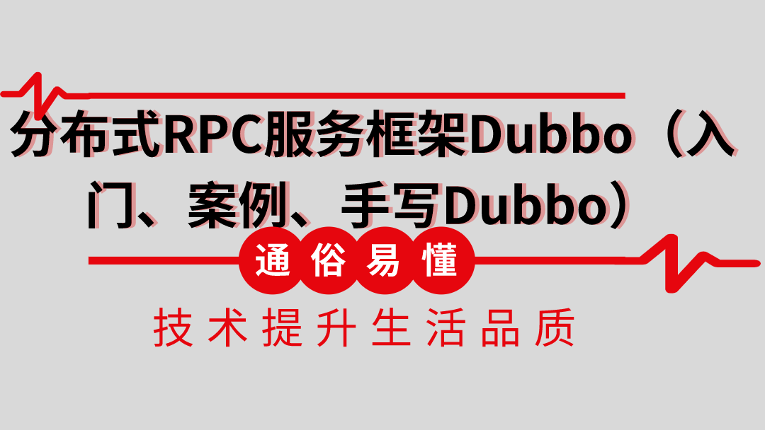 2020年分布式RPC服务框架Dubbo(入门、案例、手写Dubbo)