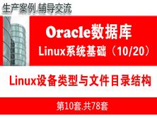Linux设备类型与文件目录结构_Oracle数据库入门系列教程10