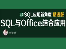 【曾贤志】SQL与Office结合应用(SQL应用新角度 精进版)