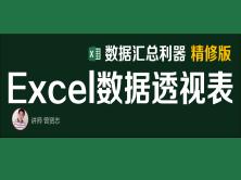 【曾贤志】Excel数据透视表(数据汇总利器 精修版)