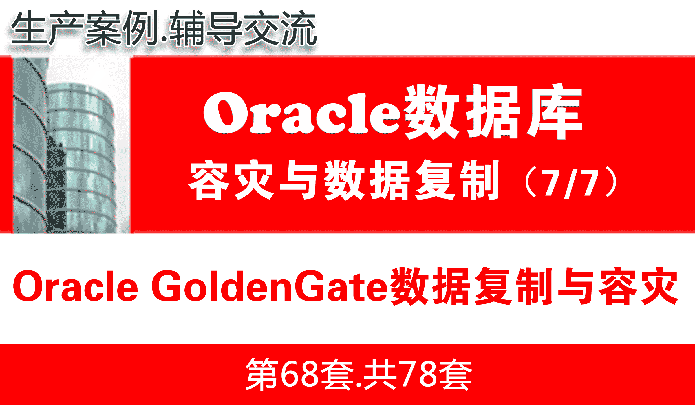 Oracle Goldengate数据库复制与容灾项目_Goldengate实施维护_OGG实战培训