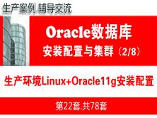 生产环境Linux+Oracle11gR2安装配置与管理入门_Oracle数据库视频教程02