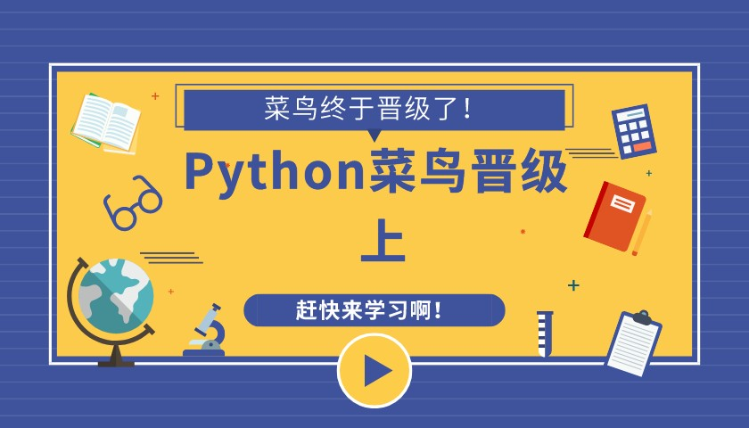 Python菜鸟晋级视频课程(上)
