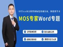 微软大师办公软件国际认证 Mos大师认证  Word 2016考证  Word知识提升