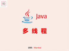 Java 多线程,一步一台阶(系统化学习)之  Java 多线程和高并发