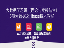 6期大数据之Hbase技术教程(讲理论还讲实操)