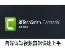 Camtasia Studio剪辑课程快速上手