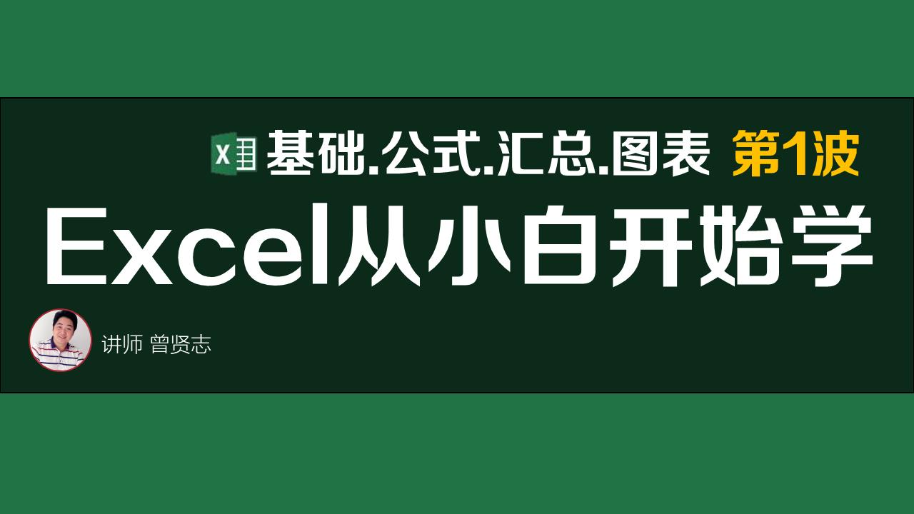 【曾贤志】Excel从小白开始学(基础.公式.汇总.图表   第1波)