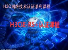 H3CIE-RS+认证课程