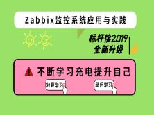 标杆徐全新Linux云计算运维系列④: Zabbix体系化监控应用于实践