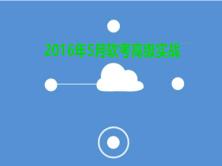 2016年5月软考信息系统项目管理师实战视频课程
