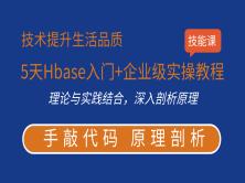 5天Hbase入门+企业级实操教程