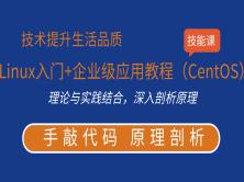 Linux入门+企业级应用教程(CentOS版本)