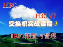 【H3C V7交换机实战课程-3】IRF2配置与管理