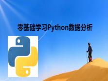 零基础学Python编程入门数据分析实战