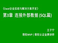《Excel企业实战与解决方案开发》第3章-SQL篇(买前务必看下面的课程简介)