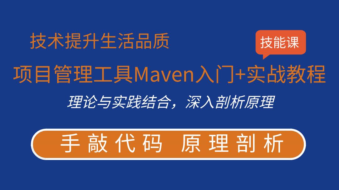 项目管理工具Maven入门+实战教程