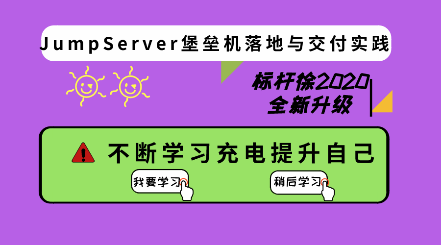 标杆徐Linux微课堂: Jumpserver(2.0.1版本)堡垒机应用与实践