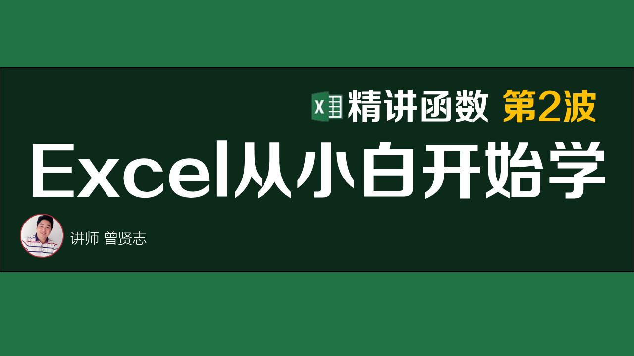 【曾贤志】Excel从小白开始学(精讲函数 第2波)