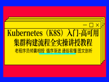Kubernetes(K8S)入门-高可用集群构建流程全实操讲授教程