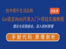 Go语言Web开发入门+项目实操教程