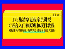 172集清华老程序员讲授C语言入门和原理和项目教程