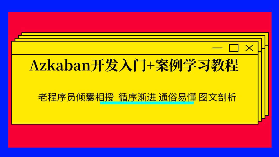 Azkaban开发入门+案例学习教程