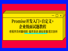 Promise开发入门+自定义+企业级面试题教程