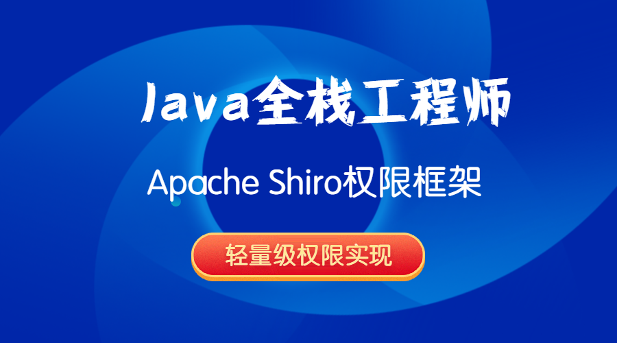 Java全栈工程师-Apache Shiro