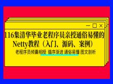 116集通俗易懂的Netty教程(入门、源码、案例)