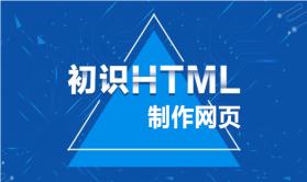 初识HTML,带你制作网页