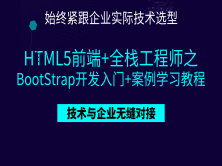 HTML5前端+全栈工程师之响应式和BootStrap开发入门+案例学习教程