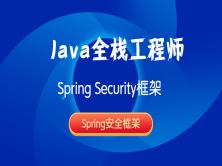 Java全栈工程师-Spring Security