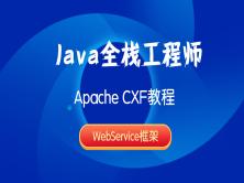 Java全栈工程师-Apache CXF