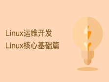 Linux运维开发-Linux核心基础篇