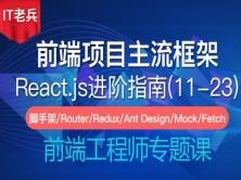 2020全新React进阶指南(11-23):移动端App实战开发