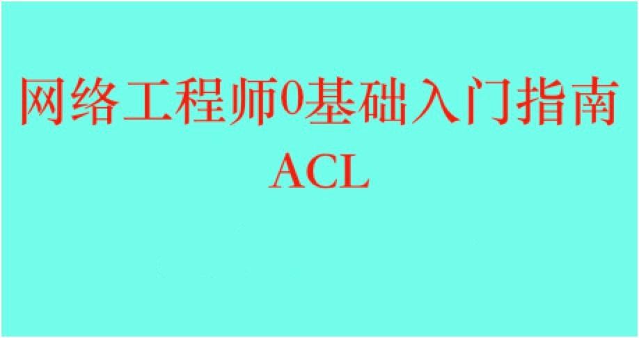 CCNA网络工程师基础视频课程——ACL