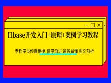 Hbase开发入门+原理+案例学习教程