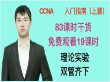 思科认证CCNA0基础学习视频课程(上篇),网络技术0基础入门视频课程