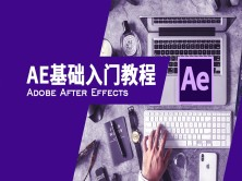 AE基础入门教程Adobe After Effects CC