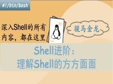 (骏马金龙)Shell进阶教程:理解Shell的方方面面