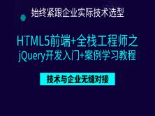 HTML5前端+全栈工程师之jQuery开发入门+案例学习教程