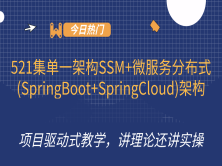 521集单一架构SSM+微服务分布式(SpringBoot+SpringCloud)架构