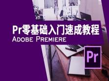 Pr零基础入门学习教程Adobe Premiere CC