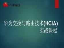 华为交换与路由技术(HCIA)实战课程