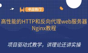 高性能的HTTP和反向代理web服务器Nginx教程