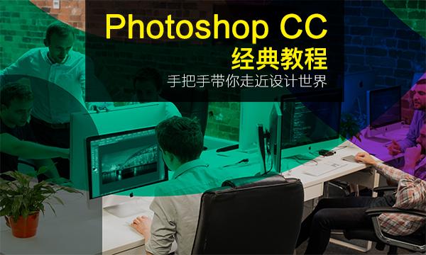 Ps教程-Photoshop精典教程