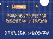 清华毕业老程序员亲授150集通俗易懂的Java设计模式教程