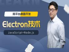 Electron实战(4):API视频课程